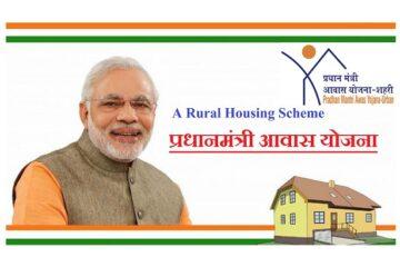 प्रधानमंत्री आवास योजना ( ग्रामीण )